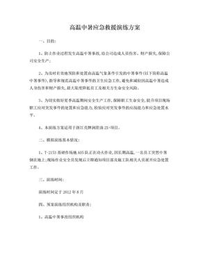 高温中暑应急演练方案.doc