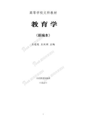 《教育学》(王道俊 王汉澜 主编,.doc