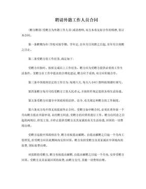 HR管理劳动合同模块之聘请外籍工作人员合同(精).doc