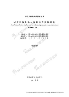 GB50137-2011《城市用地分类与规划建设用地标准》.pdf