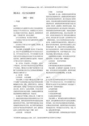 国际私法_司考真题_(2002-2011)_(免费).doc