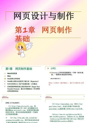 《网页设计与制作》第一章:网页制作基础111.ppt
