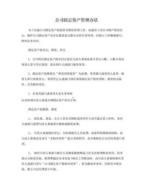 公司固定资产管理办法.doc