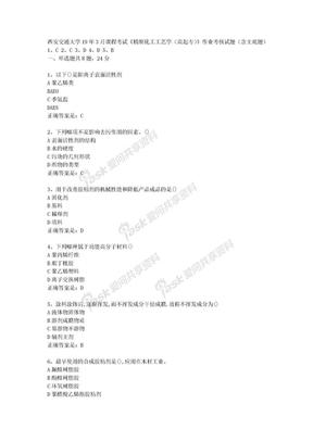 西安交通大学19年3月课程考试《精细化工工艺学(高起专)》作业考核试题(含主观题)辅导资料.docx