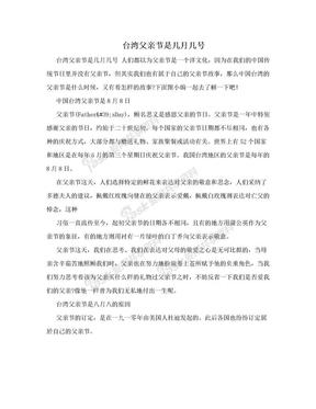 台湾父亲节是几月几号.doc