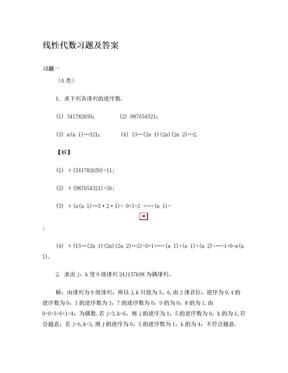 线性习题答案(1)线性代数答案 北京邮电大学出版社 戴斌祥主编.doc