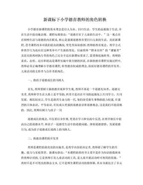 小学教师德育论文:新课标下小学德育教师的角色转换.doc