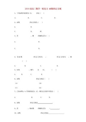 2019届高三数学一轮复习 函数的定义域.doc