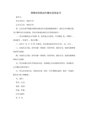 邯郸市旧机动车辆交易协议书.doc