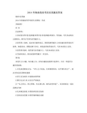 2014年海南卷高考历史真题及答案.doc