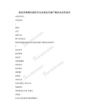 拟南芥植物代谢组学及金银花代谢产物抗炎活性研究.doc
