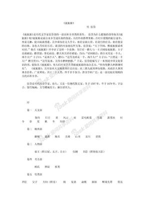 004《夜航船》全集(明)张岱.doc
