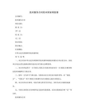 技术服务合同范本国家科技部.doc