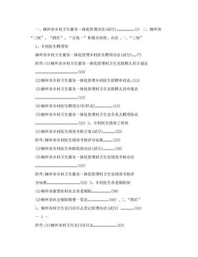 柳州市乡村卫生服务一体化管理资料汇编.doc