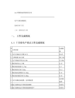 垃圾发电厂生产月度分析报告(7月).doc
