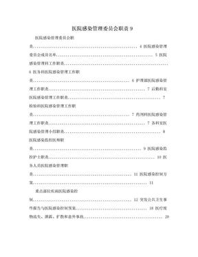 医院感染管理委员会职责9.doc