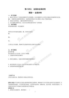 人教版九年级下册化学(全册)学案_导学案[1].doc