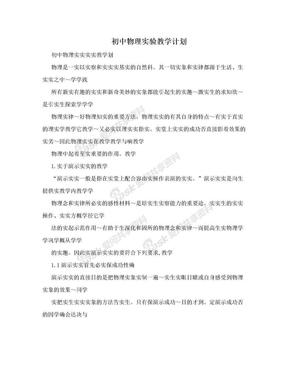 初中物理实验教学计划.doc