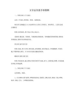 王守志全套手诊资料.doc
