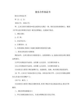 股东合作协议书.doc