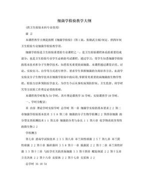 细菌学检验教学大纲.doc