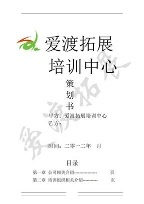 爱渡拓展培训中心策划书.docx