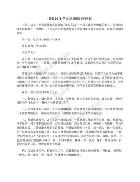最新2016学雷锋日国旗下讲话稿.docx
