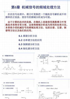 测试教学资料6-11.ppt