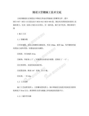 隧道大管棚施工技术交底.doc