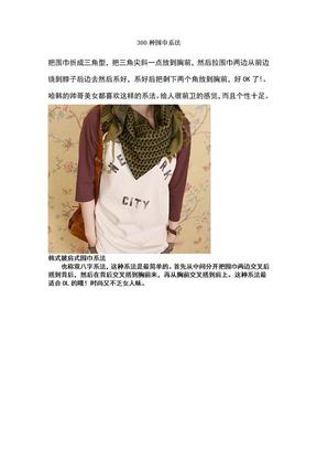 MM的最爱-300种围巾系法.doc
