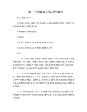 房屋建筑工程总承包合同.doc