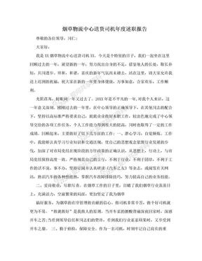 烟草物流中心送货司机年度述职报告.doc