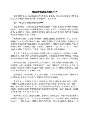 幼儿园春季安全工作计划2017.docx