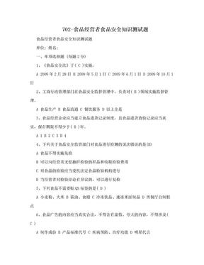 702-食品经营者食品安全知识测试题.doc