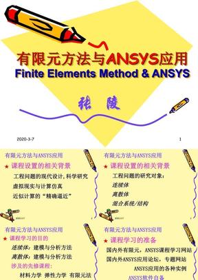 有限元方法与ANSYS应用第1讲(2013修改).ppt