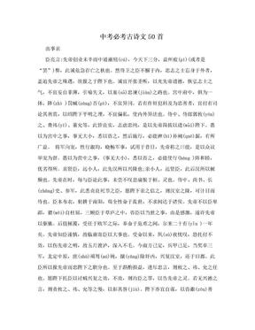 中考必考古诗文50首.doc