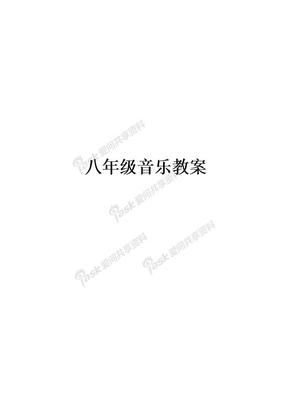 人音版八年级上册音乐教案全册(完整).doc
