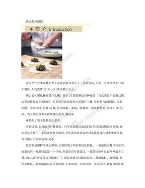 款北方包子饺子秘制馅料配方及工艺详解(附汤料、香料油制作方法).doc