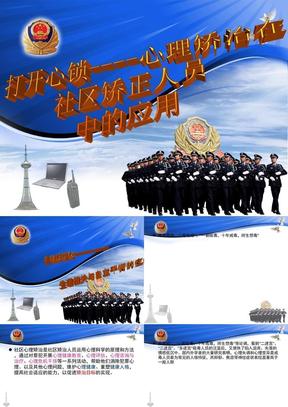 警察公安模板.ppt
