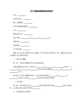 2016建筑业简易劳动合同范本.docx