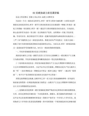 02县政协副主席党课讲稿.doc
