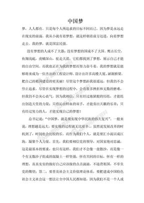 中国梦我的中国梦.doc