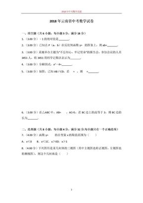 2018年云南省中考数学试卷及答案解析.doc