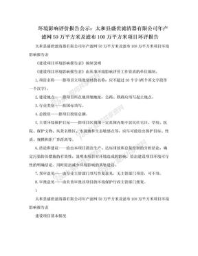 环境影响评价报告公示:太和县盛世滤清器有限公司年产滤网50万平方米及滤布100万平方米项目环评报告.doc