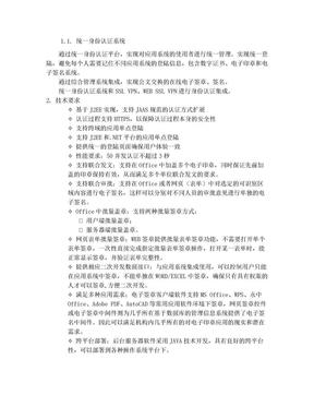 统一身份认证系统.doc
