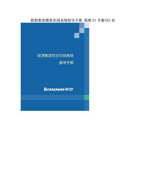 联想集团视觉识别系统指导手册 联想VI手册(63页.doc