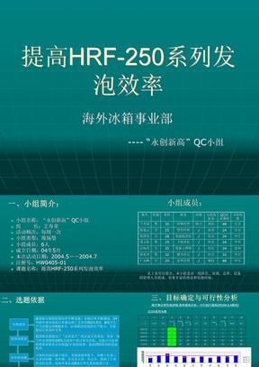 海尔集团QC成果发布(幻灯片).ppt