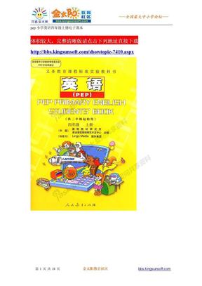pep小学英语四年级上册电子课本 .doc
