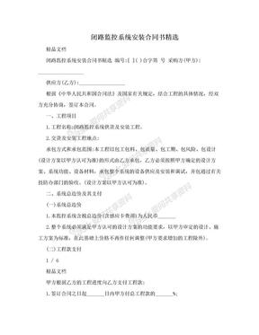 闭路监控系统安装合同书精选.doc