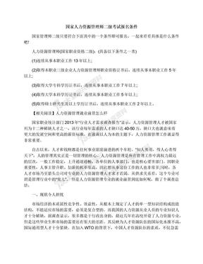 国家人力资源管理师二级考试报名条件.docx